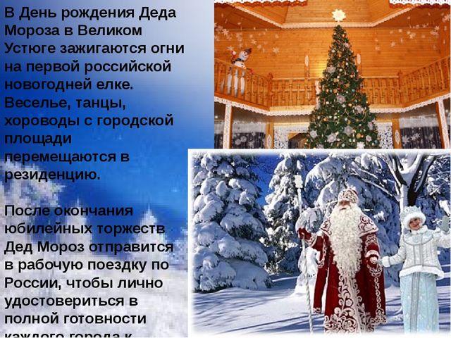 В День рождения Деда Мороза в Великом Устюге зажигаются огни на первой рос...