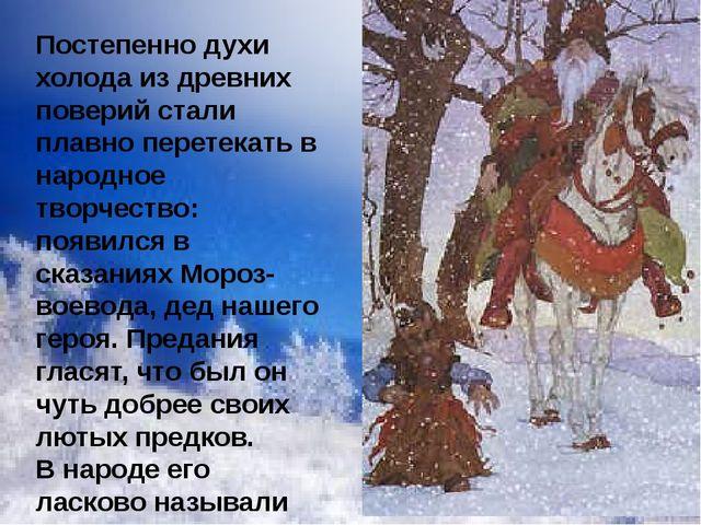 Постепенно духи холода из древних поверий стали плавно перетекать в народное...