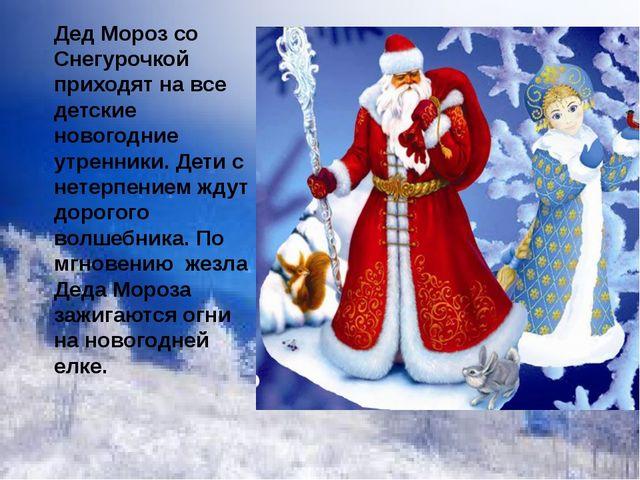 Дед Мороз со Снегурочкой приходят на все детские новогодние утренники. Дети с...