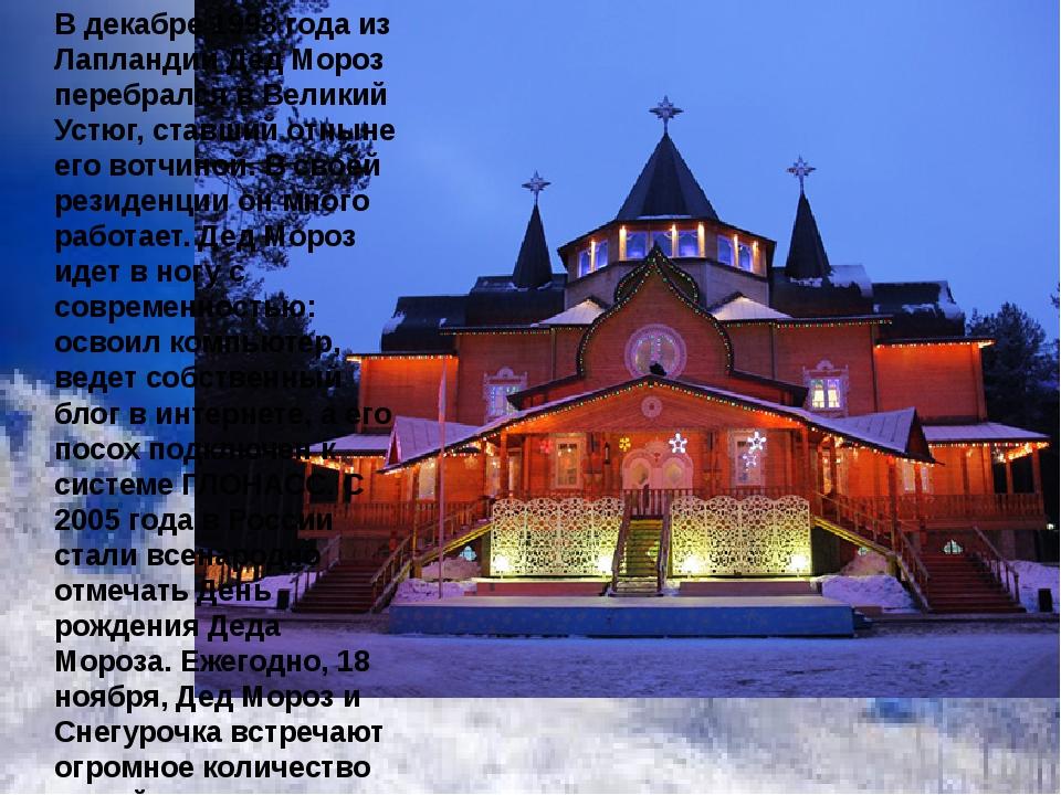 В декабре 1998 года из Лапландии Дед Мороз перебрался в Великий Устюг, став...