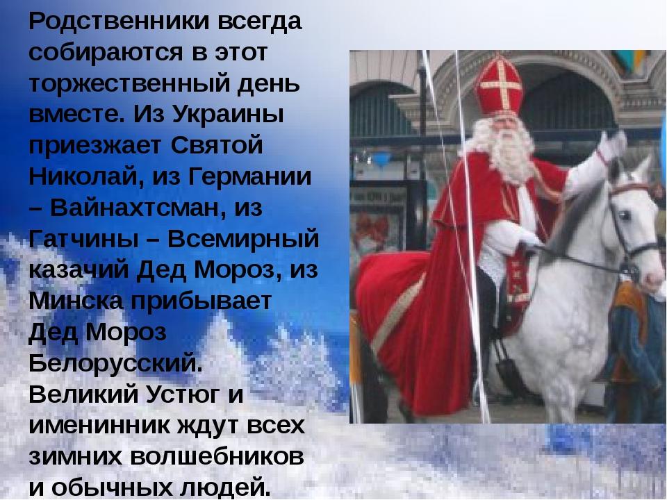 Родственники всегда собираются в этот торжественный день вместе. Из Украины п...