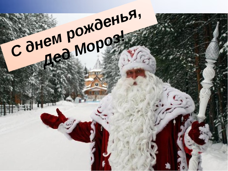 С днем рожденья, Дед Мороз!