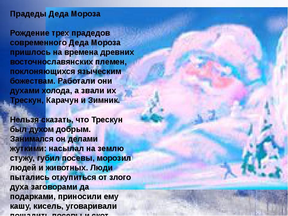 Прадеды Деда Мороза Рождение трех прадедов современного Деда Мороза пришлось...