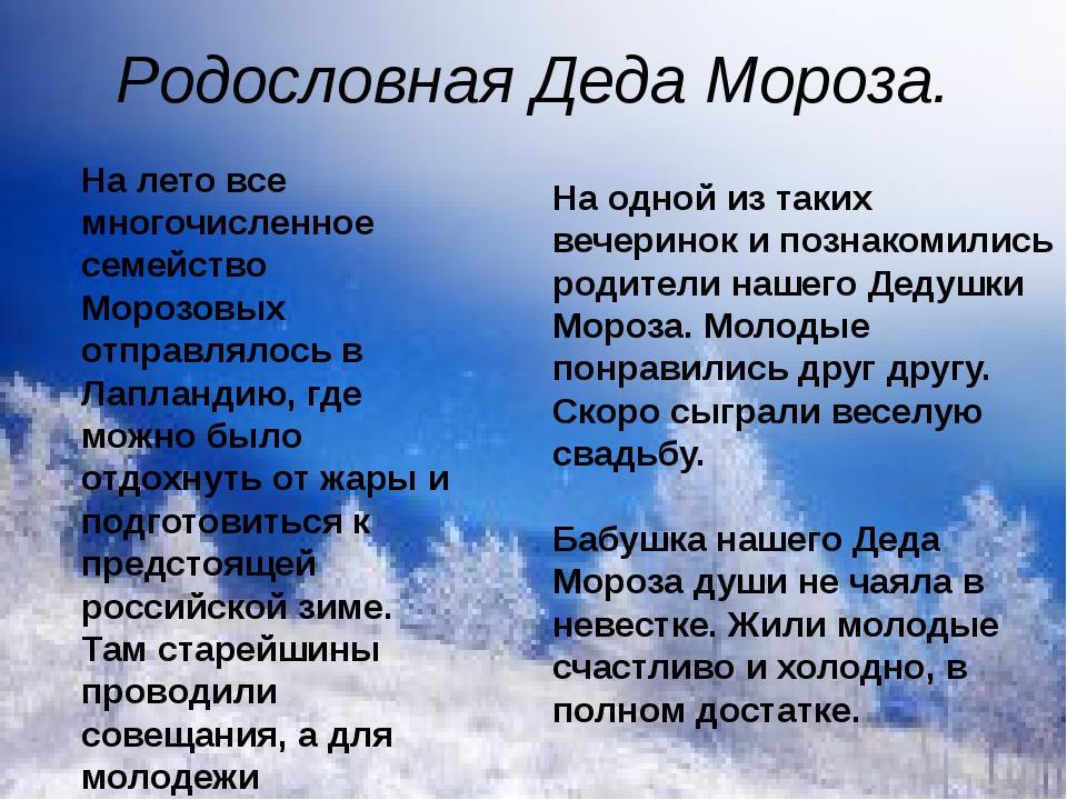 Родословная Деда Мороза. На лето все многочисленное семейство Морозовых отпра...