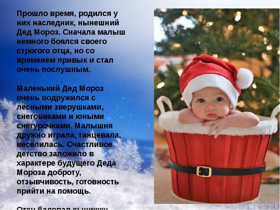 Прошло время, родился у них наследник, нынешний Дед Мороз. Сначала малыш немн...