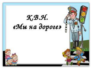 К.В.Н. «Мы на дороге»