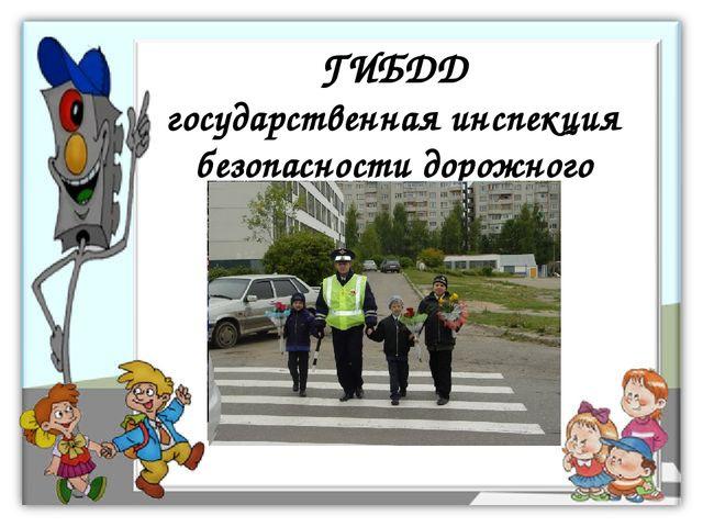 ГИБДД государственная инспекция безопасности дорожного движения