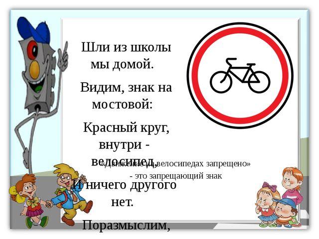 Шли из школы мы домой. Видим, знак на мостовой: Красный круг, внутри - велос...