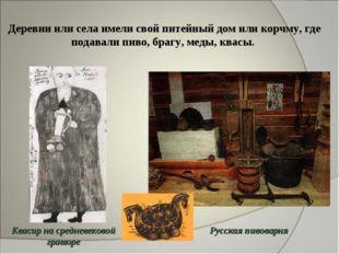 Русская пивоварня Деревни или села имели свой питейный дом или корчму, где по