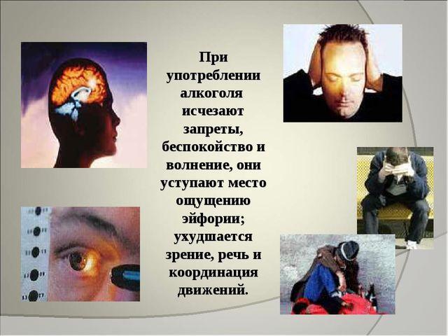 При употреблении алкоголя исчезают запреты, беспокойство и волнение, они усту...