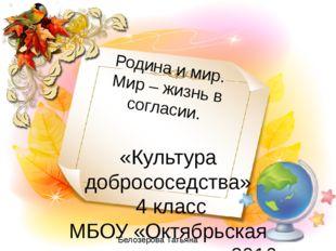 Родина и мир. Мир – жизнь в согласии. «Культура добрососедства» 4 класс МБОУ