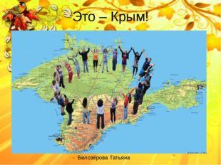 Это – Крым! Белозёрова Татьяна
