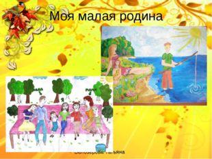 Моя малая родина Белозёрова Татьяна