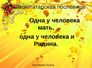 Крымскотатарская пословица Одна у человека мать, одна у человека и Родина. Бе