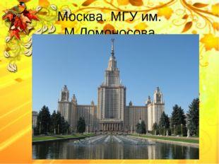 Москва. МГУ им. М.Ломоносова Белозёрова Татьяна