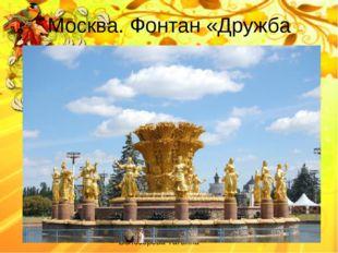 Москва. Фонтан «Дружба народов» Белозёрова Татьяна
