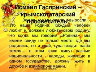 Исмаил Гаспринский – крымскотатарский просветитель: Земля, где мы росли и выр