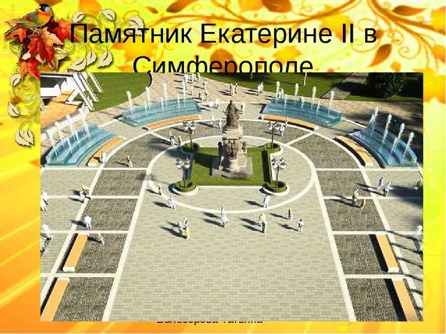 Памятник Екатерине II в Симферополе Белозёрова Татьяна
