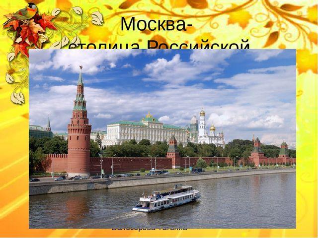 Москва- столица Российской Федерации Белозёрова Татьяна