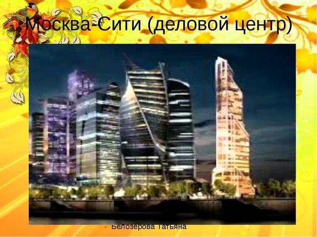 Москва-Сити (деловой центр) Белозёрова Татьяна