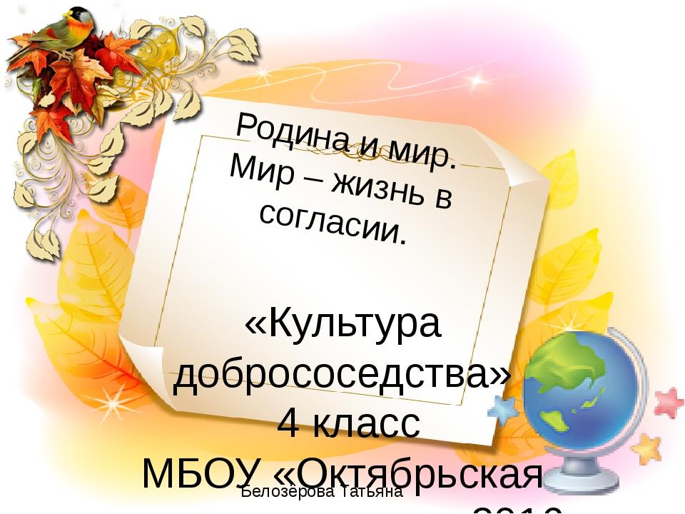 Родина и мир. Мир – жизнь в согласии. «Культура добрососедства» 4 класс МБОУ...