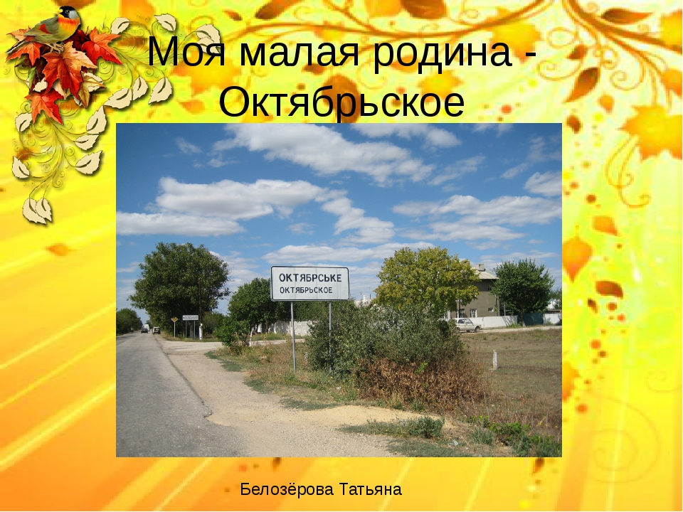Моя малая родина - Октябрьское Белозёрова Татьяна