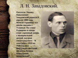 Л. Н. Завадовский. Писатель Леонид Николаевич Завадовский родился 9 апреля 18