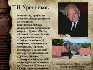 Т.Н.Хренников Композитор, профессор Московской консерватории, долгое время во