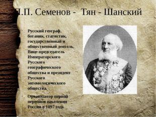 П.П. Семенов - Тян - Шанский Русский географ, ботаник, статистик, государстве
