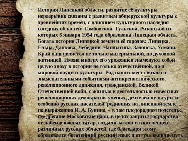 История Липецкой области, развитие её культуры, неразрывно связаны с развитие...