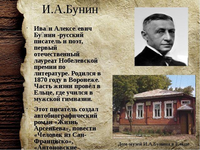 И.А.Бунин Ива́н Алексе́евич Бу́нин -русский писатель и поэт, первый отечестве...
