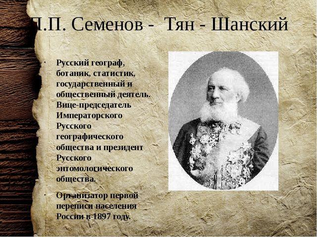 П.П. Семенов - Тян - Шанский Русский географ, ботаник, статистик, государстве...