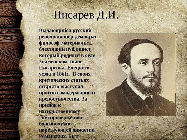 Писарев Д.И. Выдающийся русский революционер-демократ, философ-материалист, б...