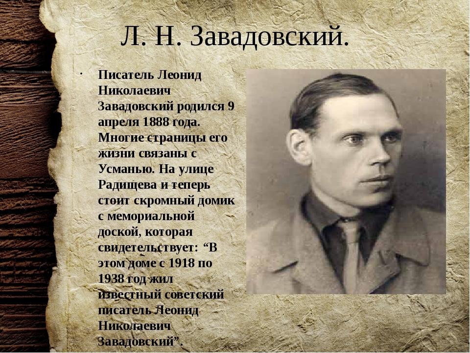 Л. Н. Завадовский. Писатель Леонид Николаевич Завадовский родился 9 апреля 18...