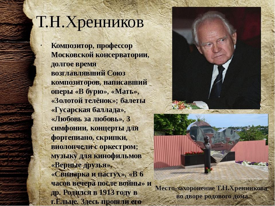 Т.Н.Хренников Композитор, профессор Московской консерватории, долгое время во...