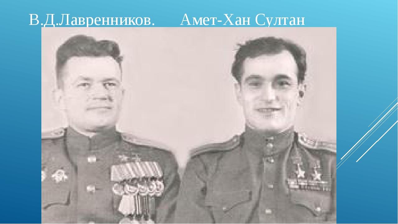 В.Д.Лавренников. Амет-Хан Султан