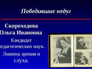 Победившие недуг Скороходова Ольга Ивановна Кандидат педагогических наук. Лиш