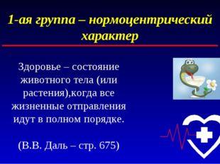 1-ая группа – нормоцентрический характер Здоровье – состояние животного тела