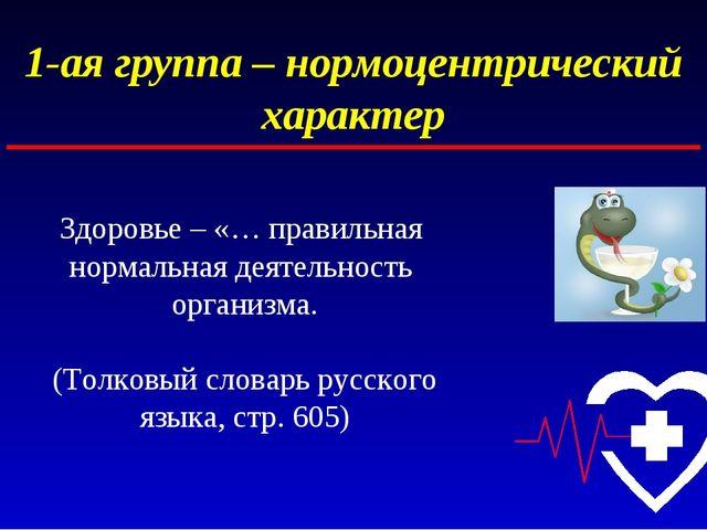 1-ая группа – нормоцентрический характер Здоровье – «… правильная нормальная...