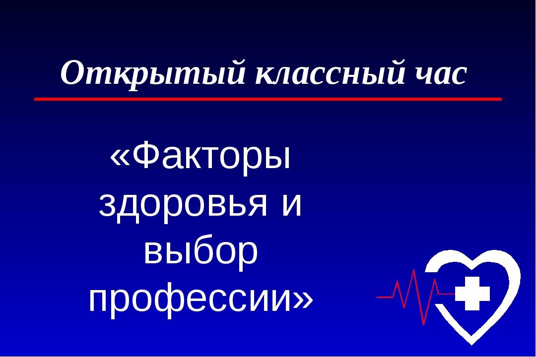 Открытый классный час «Факторы здоровья и выбор профессии»