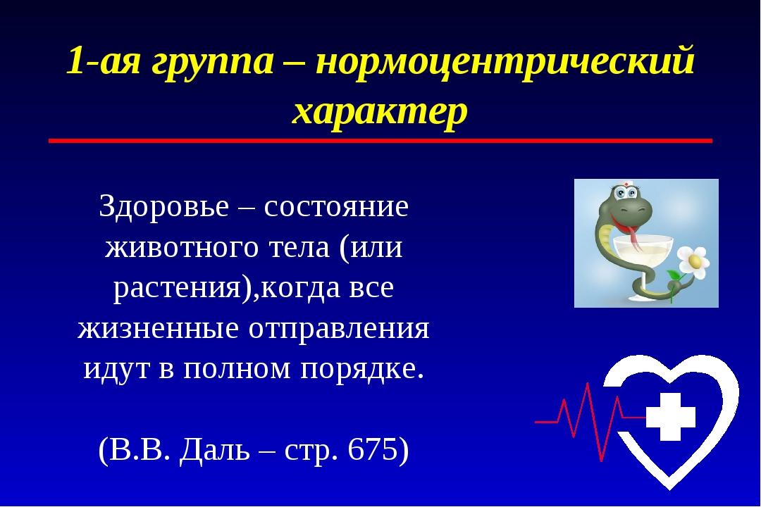 1-ая группа – нормоцентрический характер Здоровье – состояние животного тела...