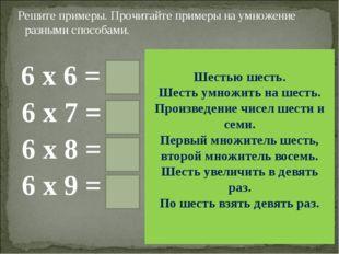 Решите примеры. Прочитайте примеры на умножение разными способами. 6 х 6 = 3