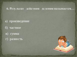 а) произведение б) частное в) сумма г) разность
