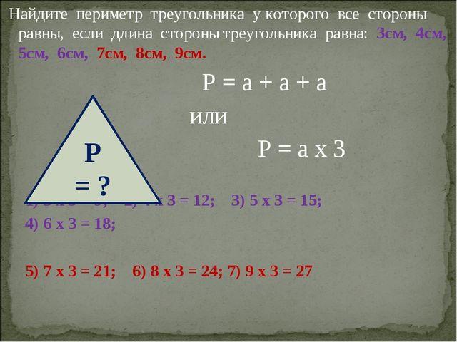 Найдите периметр треугольника у которого все стороны равны, если длина сторо...