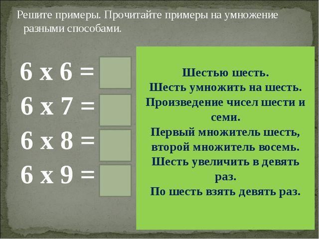 Решите примеры. Прочитайте примеры на умножение разными способами. 6 х 6 = 3...