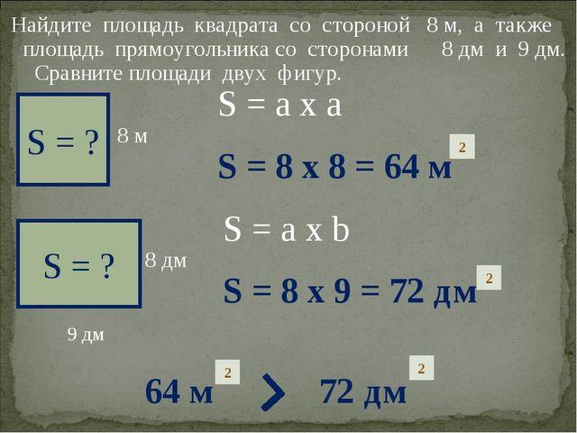 Найдите площадь квадрата со стороной 8 м, а также площадь прямоугольника со...