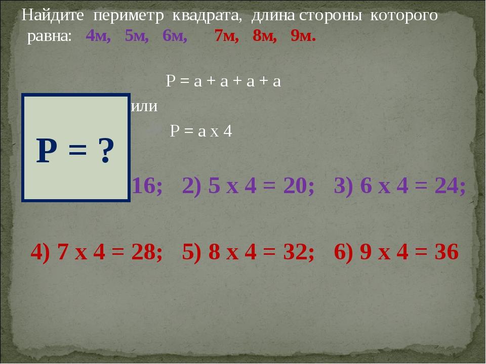 Найдите периметр квадрата, длина стороны которого равна: 4м, 5м, 6м, 7м, 8м,...