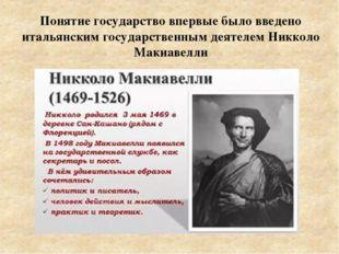 Понятие государство впервые было введено итальянским государственным деятелем