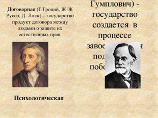 Договорная (Г.Гроций, Ж-Ж Руссо, Д. Локк) – государство продукт договора межд