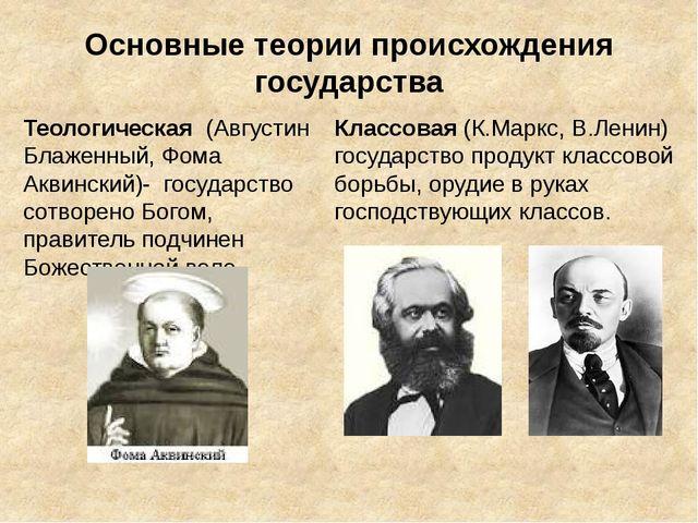 Основные теории происхождения государства Теологическая (Августин Блаженный,...